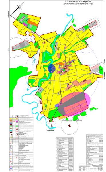 Схема ГО и ЧС села Тогул